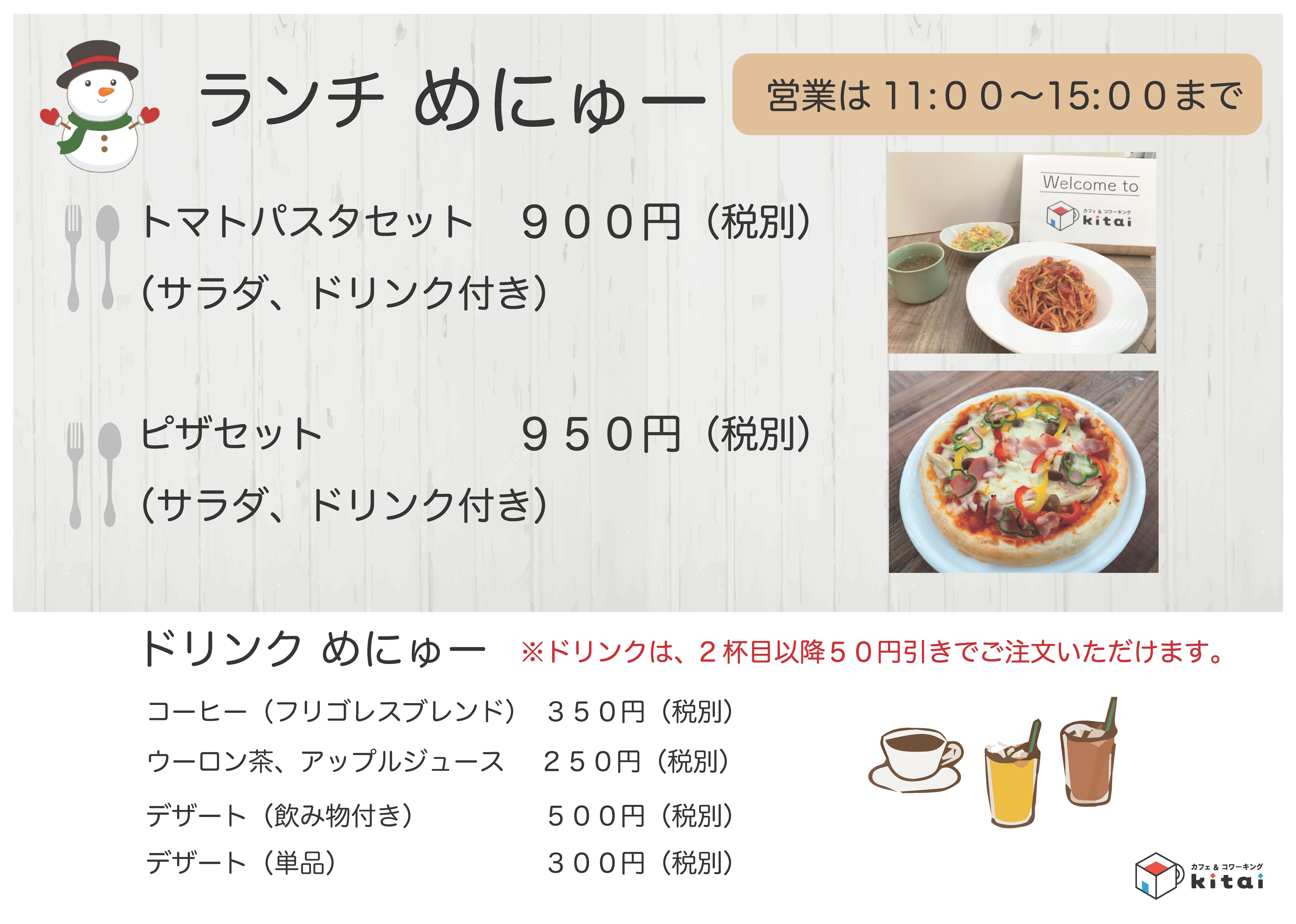【ランチメニュー】トマトパスタセット 900円(サラダ、ドリンク付き)/ピザセット 950円(サラダ、ドリンク付き)